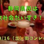 9/16(土)静岡県静岡市の街コンレポート!