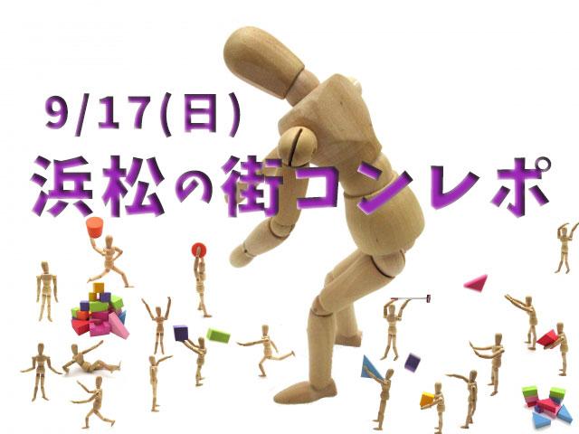9/17(日)静岡県浜松市の街コンレポート!