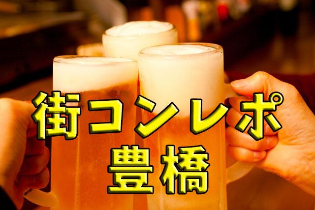9/22(金)豊橋の街コンレポート!!