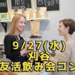 9/27(水)愛知県刈谷市の街コン潜入レポ!!