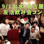 9/13(水)初めての街コン企画!友活飲み会コンを名古屋で運営レポート!