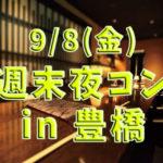 9/8(金)愛知県豊橋市の街コンレポート!