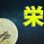 9/9・10(土日)名古屋市栄の街コンレポート!