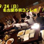 9/24(日)名古屋市20代限定コンの街コンレポート!!