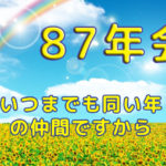【終了】11/3(金祝)87年会in名古屋