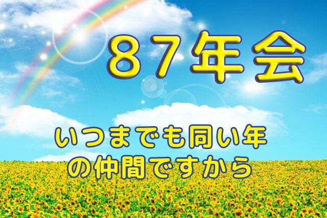 【終了】10/4(金)87年会in名古屋