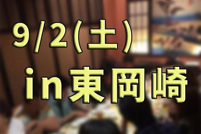 9/2(土)愛知県東岡崎市の街コンレポート!