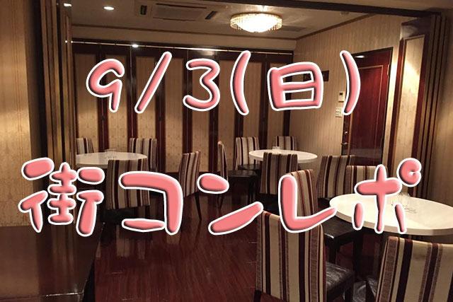 9/3(日)名古屋市の街コンレポート!