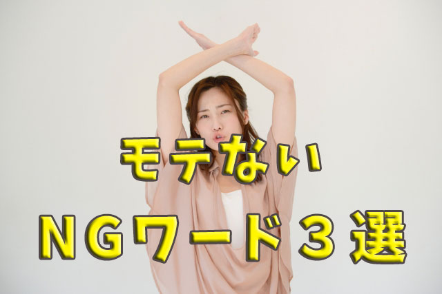 あなたも使ってる!?恋活NGワード3選!!