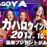 2017年名古屋でメガハロウィンパーティー開催しました!!
