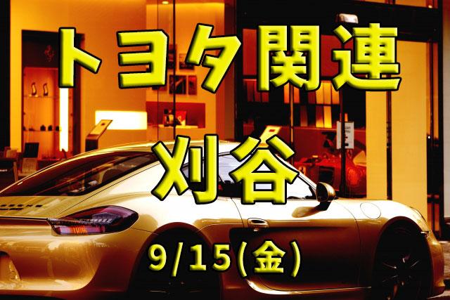 9/15(金)愛知県刈谷市の街コンレポート!