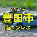 10/7(土)愛知県豊田市の街コン潜入レポ!!