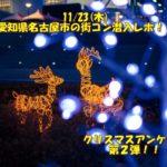 11/23(木)愛知県名古屋市の街コン潜入レポ!!クリスマスアンケート第2弾!!