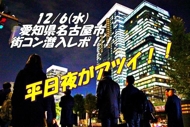 12/6(水)愛知県名古屋市の街コン潜入レポ!!平日夜はアツイ!?