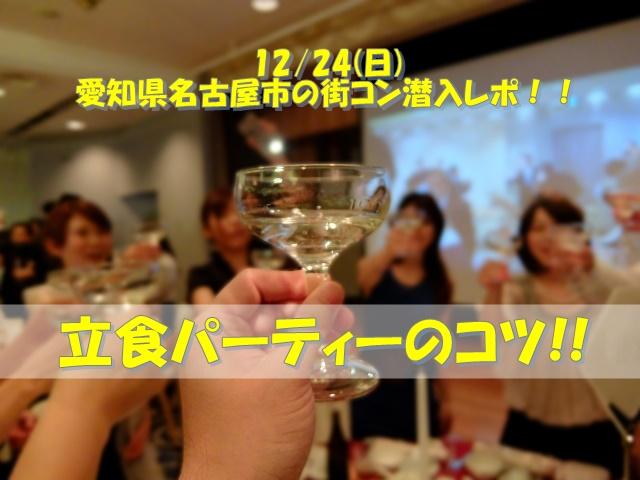 12/24(日)愛知県名古屋市の街コン潜入レポ!!立食パーティーのコツ!!