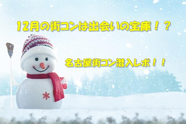 12月の街コンは出会いの宝庫!?名古屋街コン潜入レポ!!