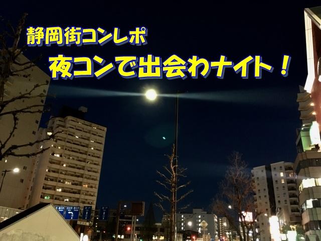 1/12(金)~1/14(日)静岡県静岡市の街コン潜入レポ!!夜コンで出会わナイト!!