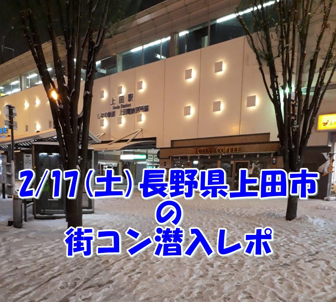 2/17(土)長野県上田市の街コン潜入レポ!!気づいちゃた!!