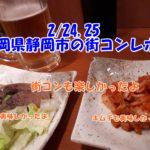 2/24(土)25(日)静岡県静岡市の街コン潜入レポ!!