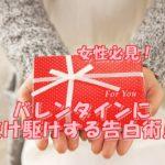 女性必見!バレンタインに抜け駆けする告白術!!