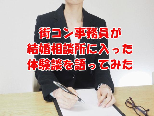 【体験談】街コン事務員がゼクシィ縁結びという結婚相談所に入ってみた話