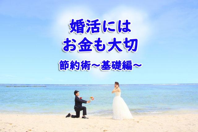 【節約術】婚活の一環としてお金の使い方を見直しすべし!