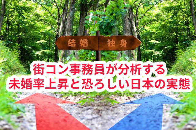 街コン事務員が分析する未婚率上昇と恐ろしい日本の実態