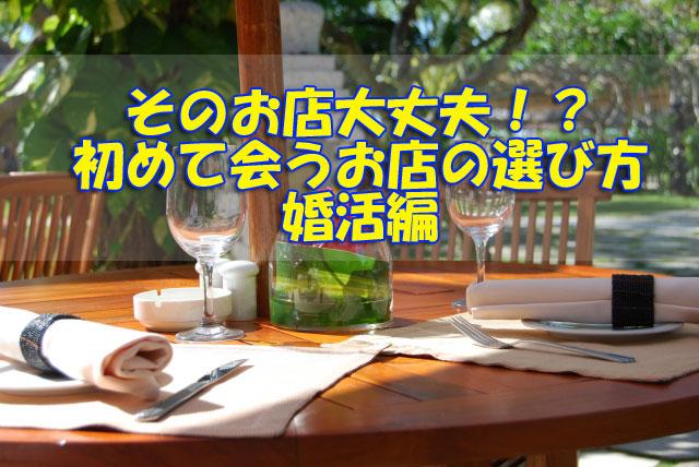 【男性編】そのお店大丈夫!?婚活中に初めて二人で会うお店の選び方