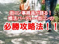 街コン事務員が語る!婚活パーティー・街コン必勝攻略法!!