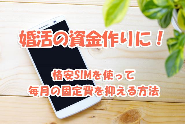 【婚活資金作りに活用出来る!】格安SIMを使って毎月の固定費を抑える方法