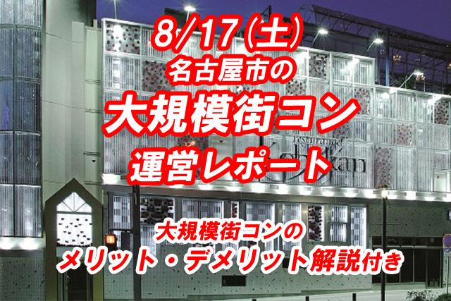8/17(土) 愛知県名古屋市でお盆街コンを運営してきた!