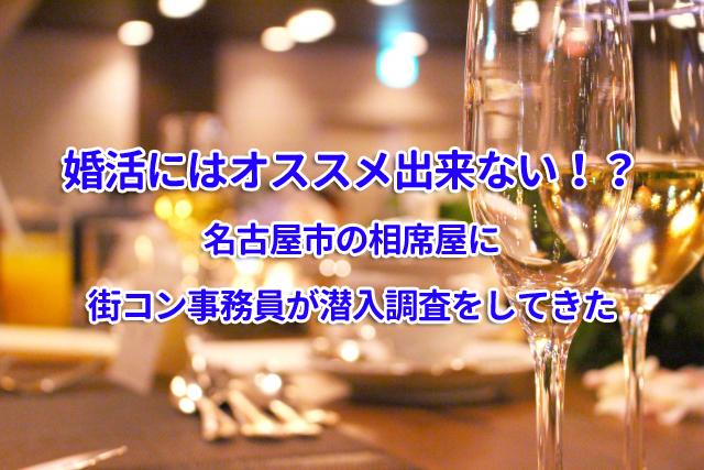婚活にはオススメ出来ない?名古屋市の相席居酒屋に街コン事務員が潜入調査して来た!