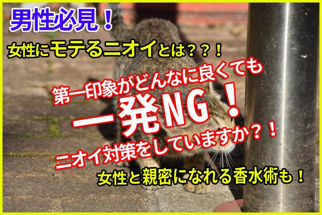 【男性必読】第一印象がどんなに良くても一発NG!ニオイ対策をしていますか?!