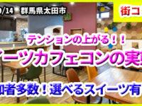 【街コンレポ】10/14(月)群馬県太田市のスイーツカフェコンの実態調査!