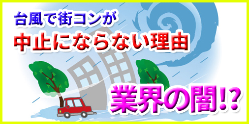 街コンが台風で中止にならない理由。返金の有無を解説します。