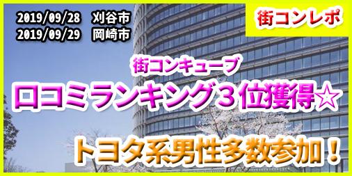 街コンレポ!愛知県刈谷市・東岡崎市編☆トヨタ系多数参加してました!(2019/09/28-29)