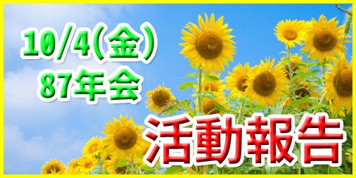 10/4(金)愛知県名古屋市で87年会を開催しました☆