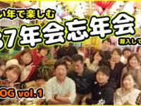【終了:動画レポート掲載】12/30(月)87年会で忘年会!in名古屋