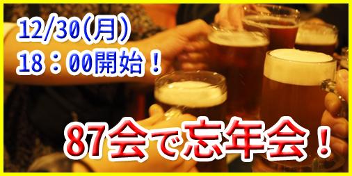 12/30(月)87年会で忘年会!in名古屋
