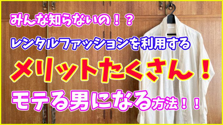 【ファッションが苦手な人必見】洋服は買うより借りる時代!ファッションレンタルでおしゃれ婚活を楽しもう!