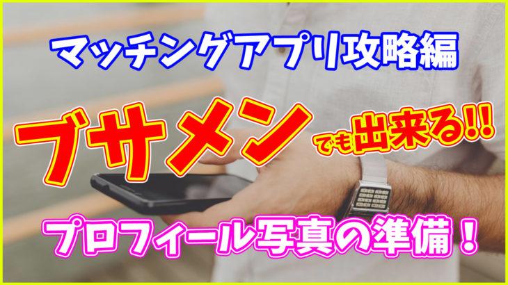 【マッチングアプリ攻略1】ブサメンでも大丈夫なプロフィール写真!マッチングしない原因No.1はこれだ!