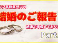 街コン事務員カズが結婚をした報告と結婚してわかったこと【part.2】